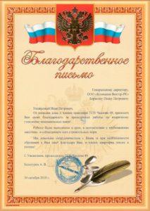 Благодарность ТСН Чкалова 49
