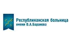 Республиканская больница имени Баранова