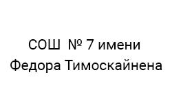СОШ №7