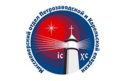 Петрозаводская Епархия