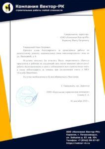 ТСН Лисициной, 6